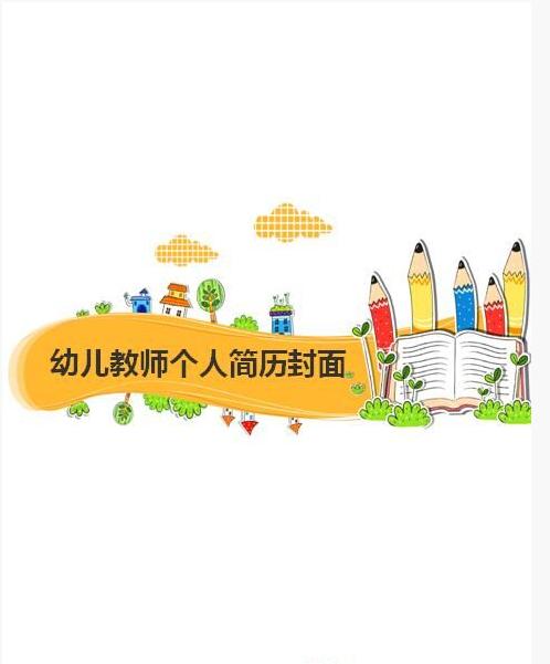 幼儿教师简历封面